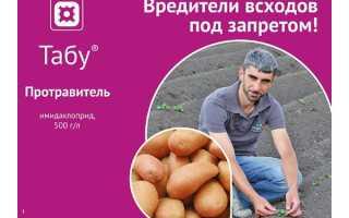 Табу средство для обработки картофеля инструкция